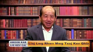 getlinkyoutube.com-HMOOB KAB LIS KEV CAI: Liaj lwg Rhwv Mwg txoj kev qhia with Ser Lee. E11.