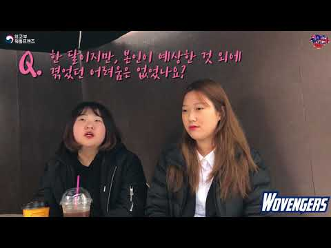 [WOVENGERS] Special ep. w/ T.M.I.를 통해 출국하신 워홀러분들♡