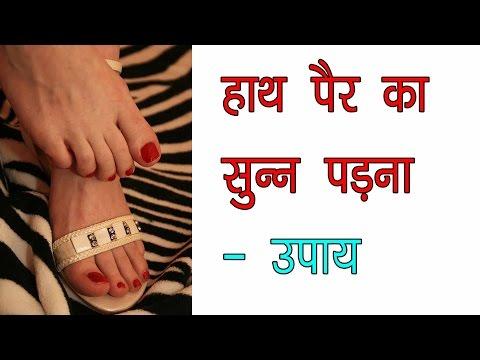 हाथ पैर सुन्न हो जाना उपयोगी घरेलू उपाय - Hath pair sunn ho jana gharelu upay
