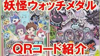 getlinkyoutube.com-妖怪ウォッチ メダルQRコード紹介!第四幕・ステージ2