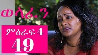Welafen Drama Season 4 Part 49 - Ethiopian Drama