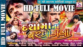 Dashama Na Varghodiya | Gujarati Film 2017 |RAKESH BAROT Latest Film | Latest Gujarati Full Movie |