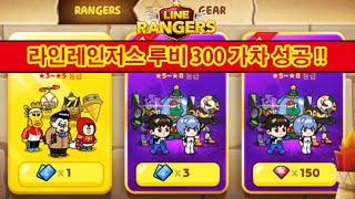 라인레인저스 가차 루비 300개로 사기캐 레이 획득에 도전!! Line Rangers X Evangelion event Gacha, LINEレンジャー