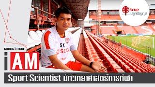 I AM : Sport Scientist นักวิทยาศาสตร์การกีฬา