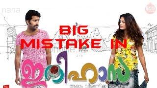 Big Mistake in Ithihasa Malayalam Movie