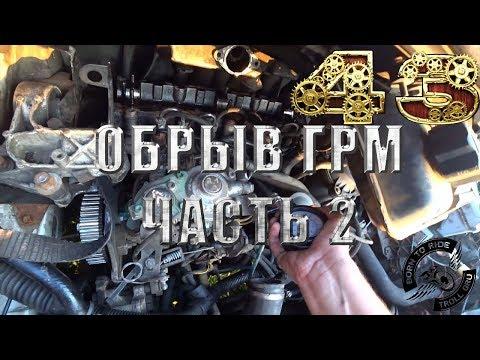 Обрыв ремня ГРМ Fiat Scudo 1.9 td, последствия и ремонт (часть 2)