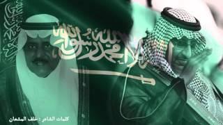 قصيدة الشاعر: خلف المشعان  في ولي العهد صاحب السمو الملكي الأمير محمد بن نايف آل سعود.