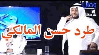 getlinkyoutube.com-لحظة طرد حسن المالكي من قناة وصال