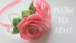 getlinkyoutube.com-🌺 Объёмные Розы из Лент / Цветы из Лент / Kanzashi / DIY