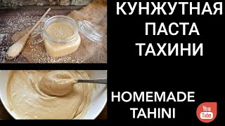 Pasta od SUSAMA- TAN / КУНЖУТНАЯ ПАСТА ТАХИНИ- Easy Homemade Tahini Recipe