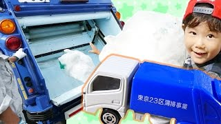 getlinkyoutube.com-トミカ の清掃車をもらいました♪ 清掃工場 見学 ゴミ収集車 子供と遊ぶ お出かけ そうちゃん TOMICA Dyna Garbage Truck | KidsOfNinja