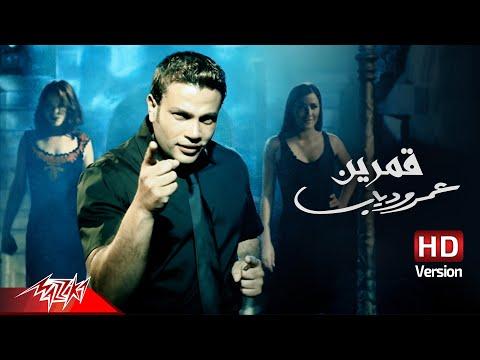 Amr Diab - Amarain | Official Music Video | عمرو دياب - قمرين