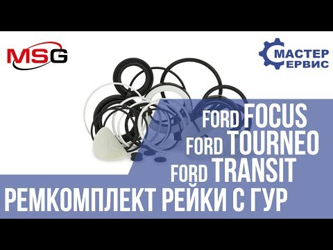 Ремкомплект рулевой рейки с ГУР Ford Focus, Ford Tourneo Connect, Ford Transit Connect FO 9022 KIT