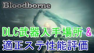 getlinkyoutube.com-【ブラッドボーン】DLC武器入手場所 & 適正ステ性能評価