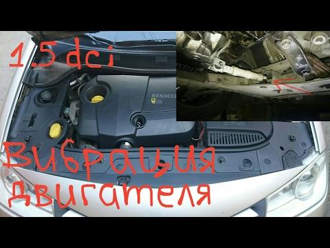Вибрация двигателя 1.5 DCI Megane 2