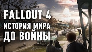 getlinkyoutube.com-Fallout 4: мир до войны.