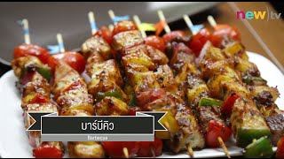 CIY - cook it yourself EP21 [1/3] Let's party! : บาร์บีคิว  27/12/14