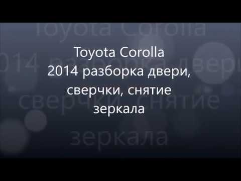 Toyota Corolla 2014 разборка двери