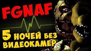 getlinkyoutube.com-Five Golden Nights at Freddy's - 5 НОЧЕЙ без видеокамер