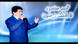 getlinkyoutube.com-حميد منصور - لا هلك يرضون
