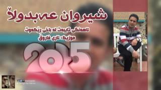 getlinkyoutube.com-Sherwan Abdulla 2015 Ga3day Taza - 2