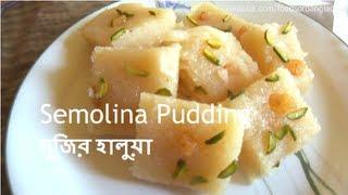 getlinkyoutube.com-[HD] How to make Bangladeshi Semolina Pudding / সুজির হালুয়া (Sujir Halwa) [English Subtitles]