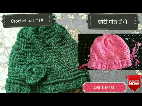 Crochet Design #2# (in hindi) - How to Crochet Beanie Hat !! ( छोटी गोल टोपी)