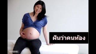 getlinkyoutube.com-ทํานายฝัน  ฝันว่าตัวเองท้อง   (เลขเสี่ยงโชค)