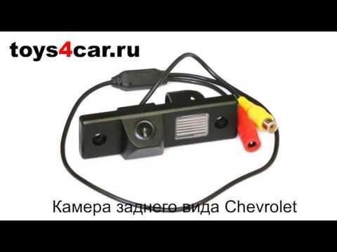 Камера заднего вида Chevrolet Cruze Aveo Lacetti
