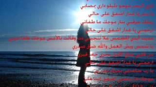 getlinkyoutube.com-يا بحر يا غدار