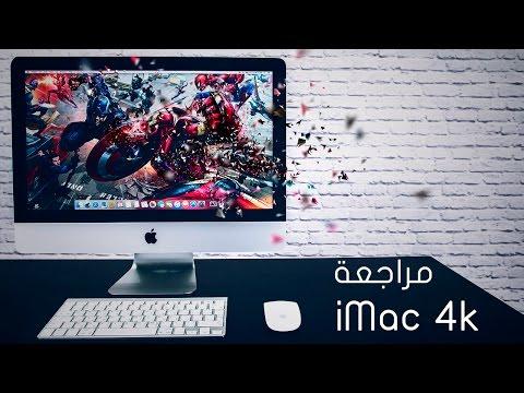 مراجعة جهاز iMac 4K