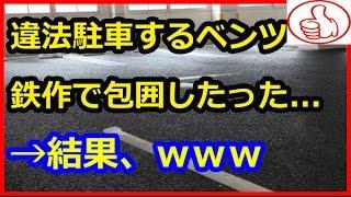 getlinkyoutube.com-【スカッとする話】違法駐車するDQNなベンツを鉄柵で包囲したった→結果、www