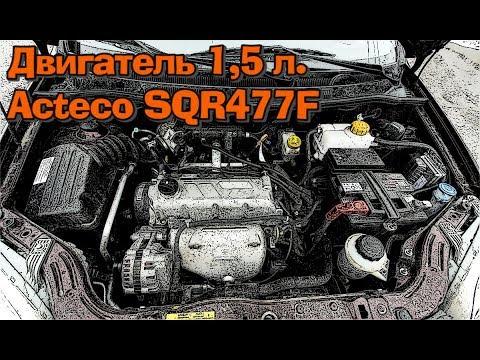 Двигатель Acteco SQR477F - Неплохой Бюджетный Китаец