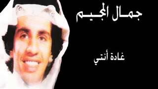 جمال المجيم .. غادةٌ انتي