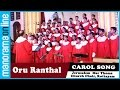Oru Ranthal | Malayalam Carol Song | Jerusalem Mar Thoma Church Choir, Kottayam - The Jerries