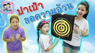 getlinkyoutube.com-ปาเป้า ลดความอ้วน พี่ฟิล์ม น้องฟิวส์ Happy Channel