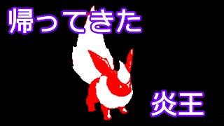 getlinkyoutube.com-【帰ってきた】ポケモンバトルORASpart9【炎王】