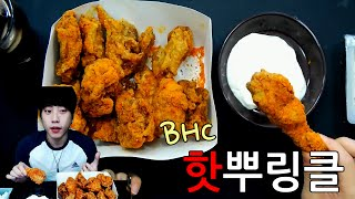 getlinkyoutube.com-[아캔]'BHC 핫뿌링클 치킨 먹방