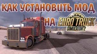 getlinkyoutube.com-Как установить мод на Euro Truck Simulator 2