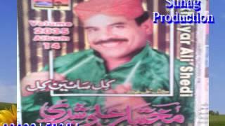 getlinkyoutube.com-Mukhtiyar Ali Sheedi Old Songs--Alahe Chahe Hayati Album No 14 Volume 2035