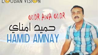 getlinkyoutube.com-HAMID AMNAY Jadid 2016- OUDR AWA OUDR - [Official music] JADID 2016