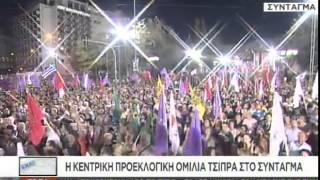 getlinkyoutube.com-Η κεντρική προεκλογική ομιλία Τσίπρα στο - 18/09/2015
