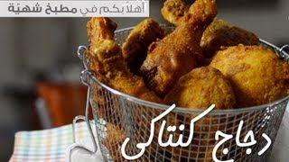 getlinkyoutube.com-طريقة عمل دجاج كنتاكي المقرمش
