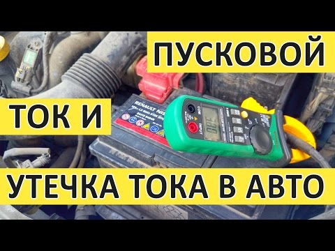 Пусковой ток стартера   Утечка тока в автомобиле