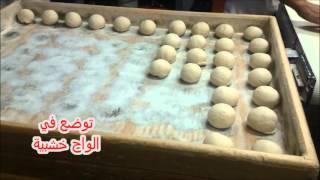 مراحل صنع الخبز