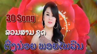 TingNoi Laos Singer TS Studio Official MV None Stop Mix 001