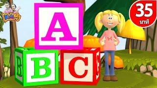 getlinkyoutube.com-เพลง ABC   ก ไก่ พร้อมฝึกท่องตาม   รวมเพลงเด็กในตำนาน By KidsMeSong