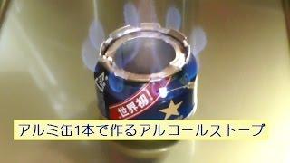 getlinkyoutube.com-【alcohol stove】アルミ缶1本で作るアルコールストーブ(解説:さとうささら)