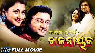 NAYAK NUHEN KHALANAYAK Odia Movie | Anubhav, Rachana |Sarthak Music