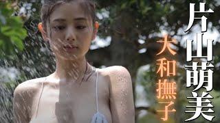 getlinkyoutube.com-片山萌美、これぞ大和撫子の美しさ。